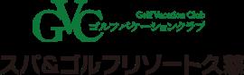 イメージ:ゴルフバケーションクラブ スパ&ゴルフリゾート久慈